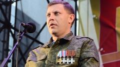 Опит за покушение срещу лидера на сепаратистите в Донецк