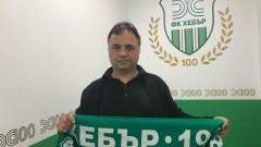 Николай Митов иска бразилец в Хебър