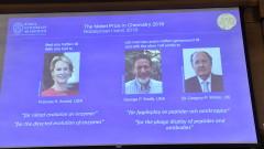 Нобелът за химия за 2018 г. присъден на учени за революция в еволюцията