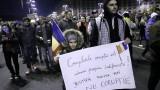 Румънците са твърдо решени да сложат край на безобразията