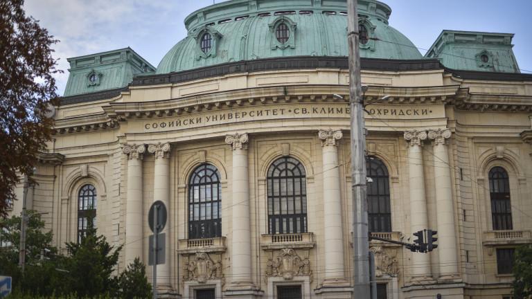 1280 незаети места обяви Софийският университет