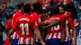 Атлетико (Мадрид) победи Хетафе с 2:0
