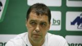 Хубчев: От някои футболисти съм доволен, от други не съм