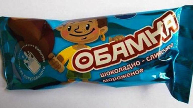 """В Русия ще ближат """"Обамка"""""""