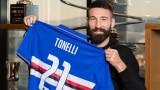 Лоренцо Тонели отиде под наем в Сампдория