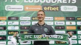 Антон Недялков пред дебют за Лудогорец