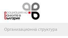 Рокади в ръководството на банковата асоциация