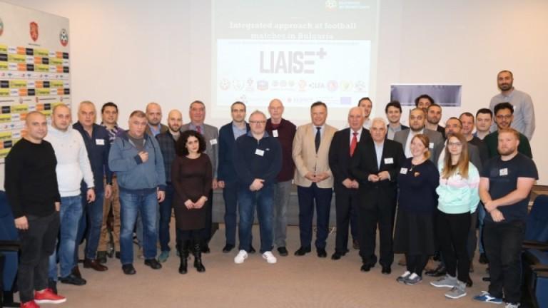 За втори път Българският футболен съюз бе домакин на семинар