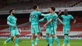 Ливърпул победи Арсенал като гост с 3:0 във Висшата лига