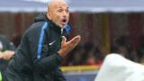 Лучано Спалети: Бяхме хаотични, не взимахме правилните решения на терена