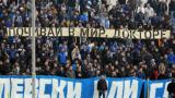 """""""Сините"""" на поклонението пред д-р Филипов, а после на тренировка"""