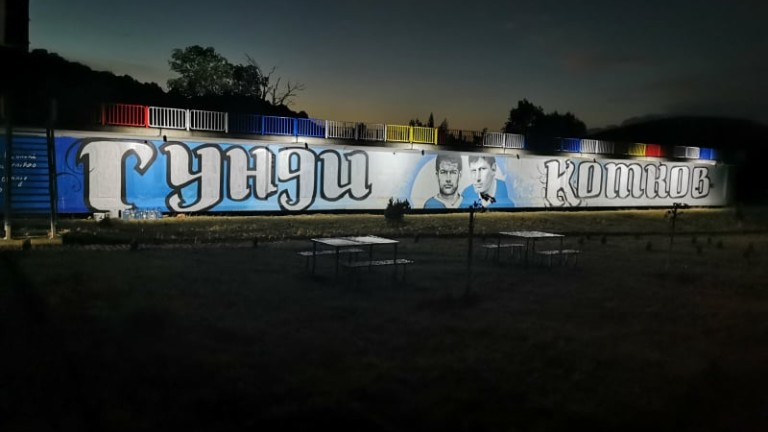 Фенове на Левски с нова благородна инициатива