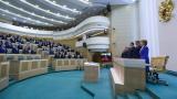 Горната камара на руския парламент прекрати ядрения договор за плутоний със САЩ