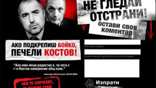 БСП с нова ТВ атака срещу съюза Борисов/Костов