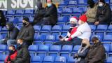 В Англия планират да пускат до 10 хиляди зрители на стадионите през януари