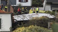 Автобусна катастрофа уби 29 души на о. Мадейра