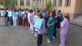 Медици протестират срещу закриването на отделения в Северозападна България