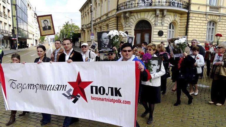 """""""Безсмъртният полк"""" на руснаци и българи пак ще марширува по улиците на България"""
