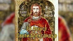 Да почерпят Александър и Александра