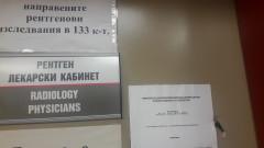 """Брутално насилие в """"Пирогов"""" над спешни медици"""