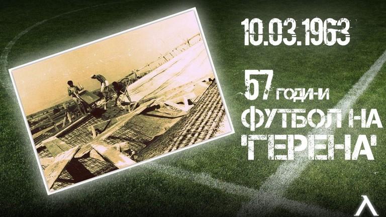 През 1960 година Левски започва да строи поредния си и
