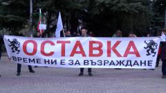 """В Казанлък настояха """"Оставка, Съд, Затвор!"""" за правителството"""