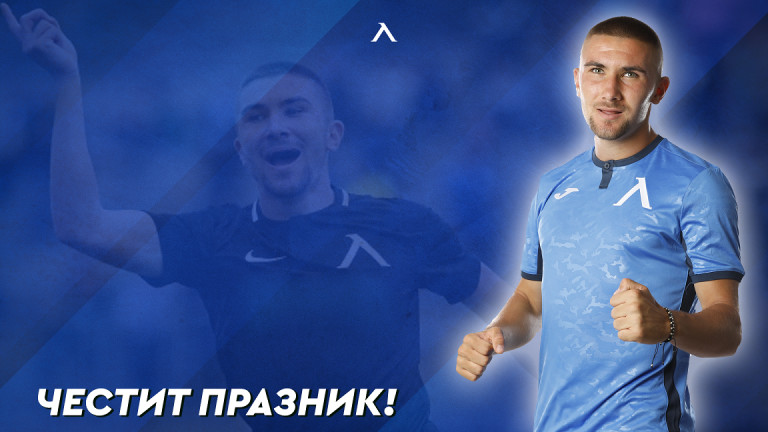 Левски поздрави Мартин Петков по случай навършване на пълнолетие