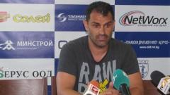 Веселин Великов: През миналия сезон не победихме Берое, време е да го направим