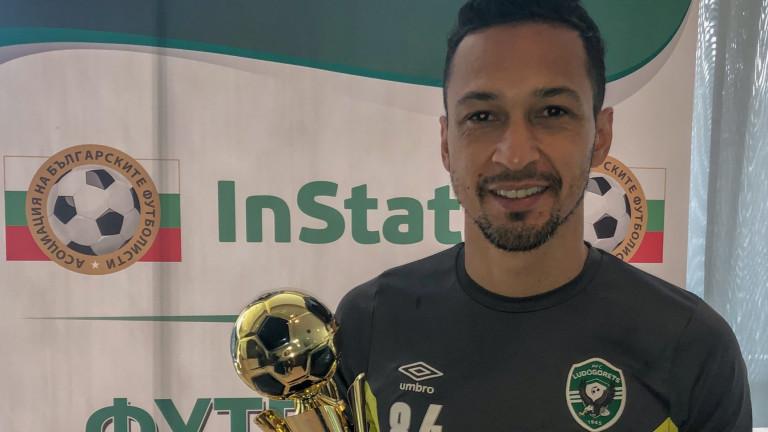 Полузащитникът на Лудогорец- Марселиньо, спечелинаградатаза Футболист №1 на месец април