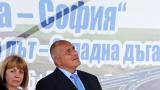 И да не крадете мантинелите, призова Борисов, откривайки Западната дъга на Околовръстното