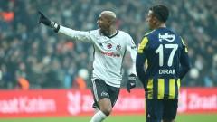 Бешикташ и Фенербахче завършиха 2:2 в първи мач от полуфиналите за Купата на Турция