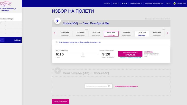 """Скрийншот от сайта на Wizz Air, от който се вижда надписа """"Този маршрут предстои да бъде одобрен от властите"""""""