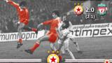 39 години от голямата победа на ЦСКА срещу Ливърпул