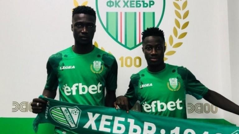 Отборът на Хебър взе двамата гамбийски футболисти, които изкараха пробен