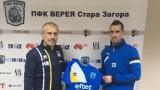 Веселин Минев: Левски ме освободи, а не взе по-добър играч от мен