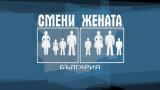 """Семейство с 9 деца в надпревара за участие в """"Смени жената"""""""