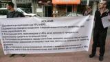 Пореден протест срещу цената на тока