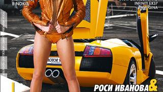 Роси Иванова представи уникално Lambo Murcielago Roadster (галерия)