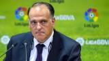 Шефът на Ла Лига изхвърча заради финансова измама