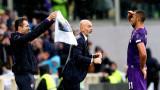"""Фиорентина измъкна труден успех срещу Беневенто, феновете на""""Артемио Франки"""" се сбогуваха със своя капитан"""