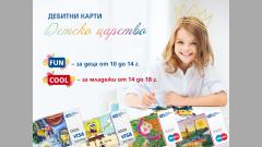Все повече родители избират картите за деца на ЦКБ, вместо да оставят пари в брой