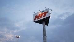 """Хипермаркети """"ХИТ"""" скоро ще имат нов собственик"""