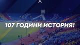 Официалният сайт на Левски вече е с изцяло нова визия