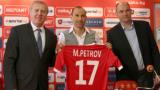 Мартин Петров става шеф в ЦСКА