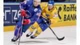 Швеция победи трудно Франция
