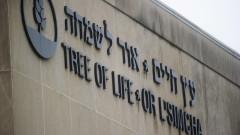 Нападателят от Питсбърг пред полицията: Искам всички евреи да умрат