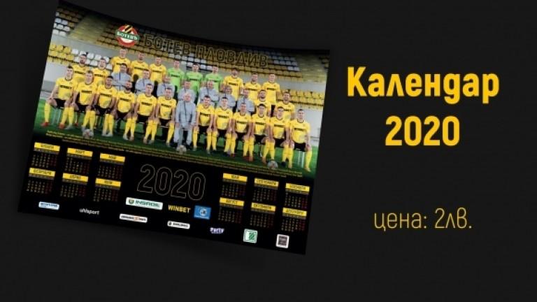 Ботев (Пловдив) пусна в продажба клубния календар за 2020 година.
