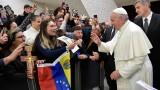 Папата отговори на писмото на Мадуро, но не го нарече президент