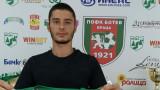 Младок подписа с Ботев (Враца)