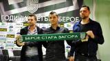 Александър Томаш и колегите му ще бистрят с феновете бъдещето на Берое